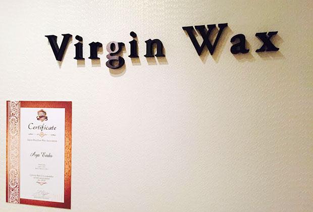 Virgin Wax 横浜店の写真画像001
