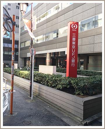 真っ直ぐ進むと三菱東京UFJ銀行があります。