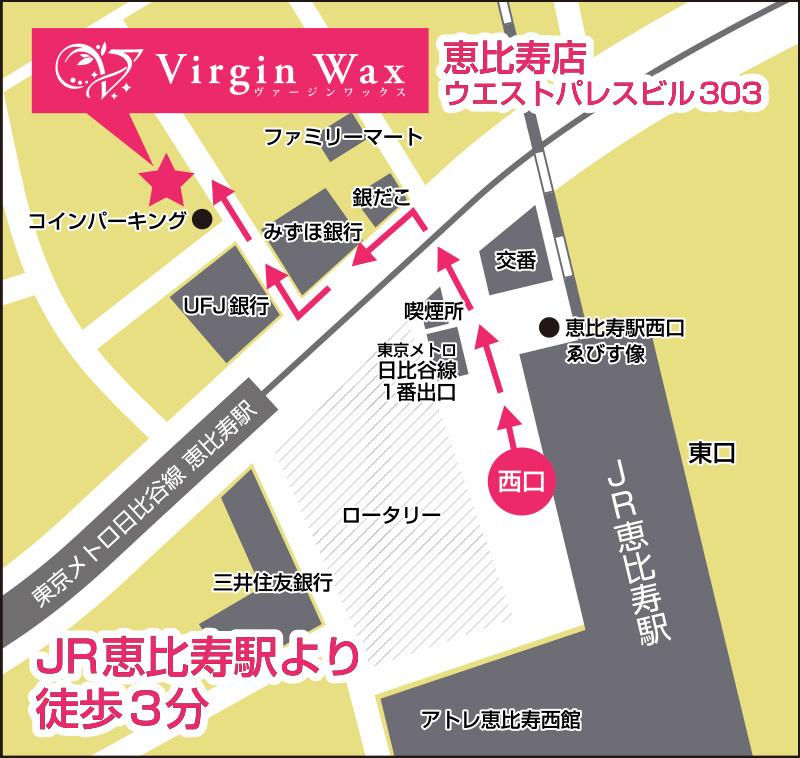 恵比寿店アクセスマップ