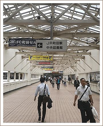 小田急線出口を左に進むとJR町田駅への連絡通路があります。