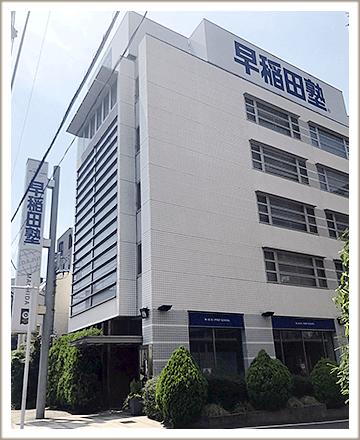 右手に早稲田塾がありますので手前の道を右折します。