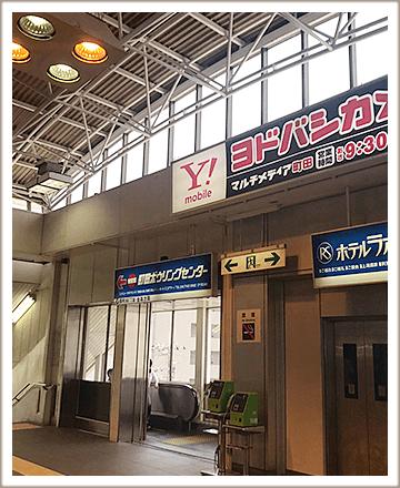 突き当りにヨドバシカメラの看板が見えますので、左側の階段を降ります。