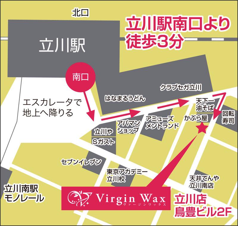 立川店アクセスマップ