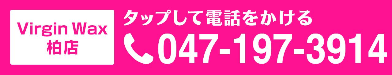 柏店 TEL:047-197-3914