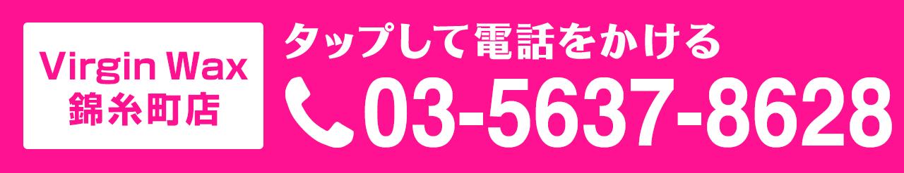 錦糸町店 TEL:03-5637-8628