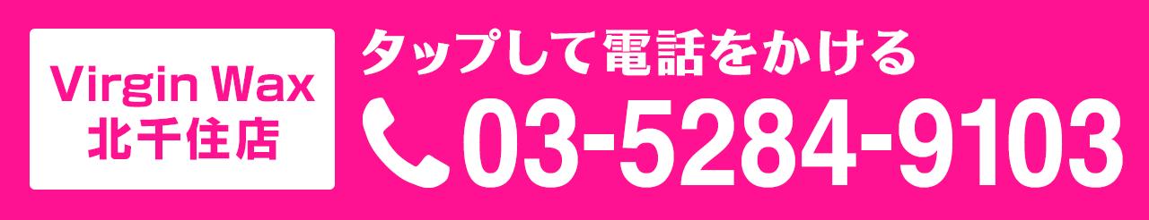 北千住店 TEL:03-5284-9103