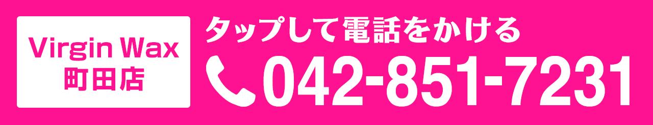 町田店 TEL:042-851-7231