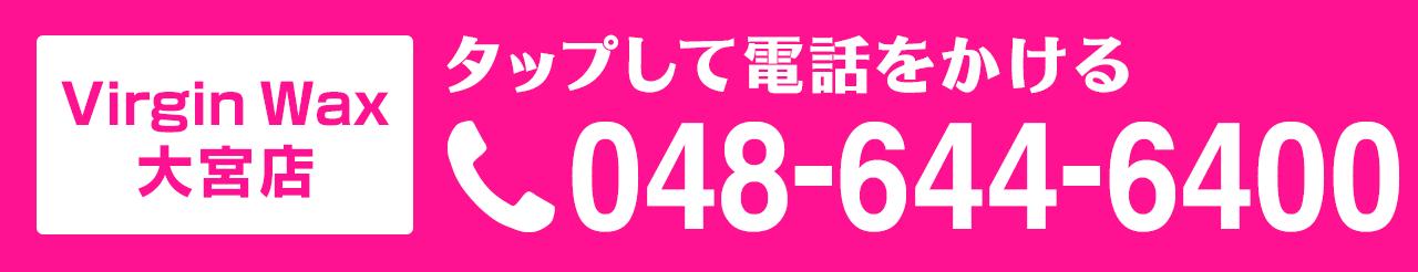 大宮店 TEL:048-644-6400