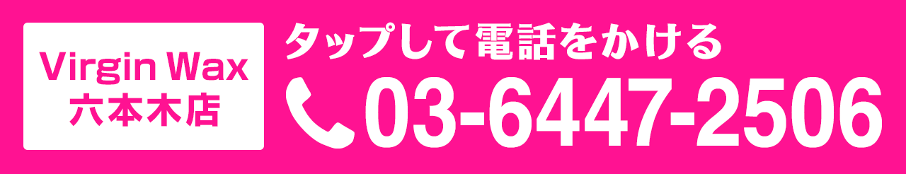 六本木店 TEL:03-6447-2506