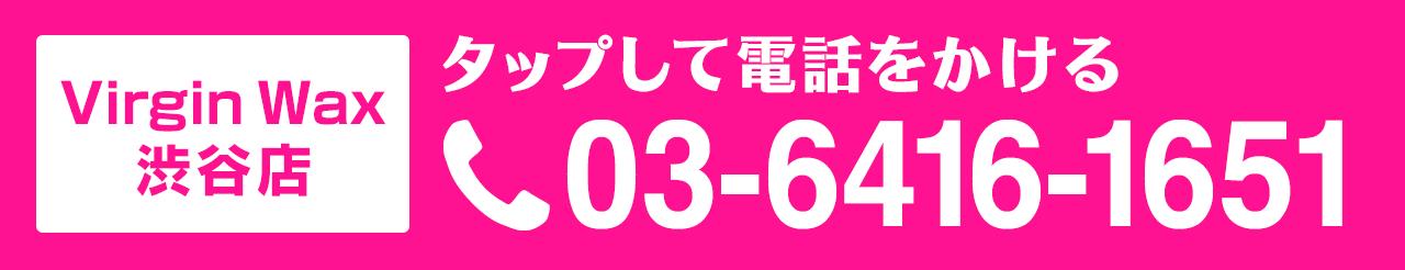 渋谷店 TEL:0364161651
