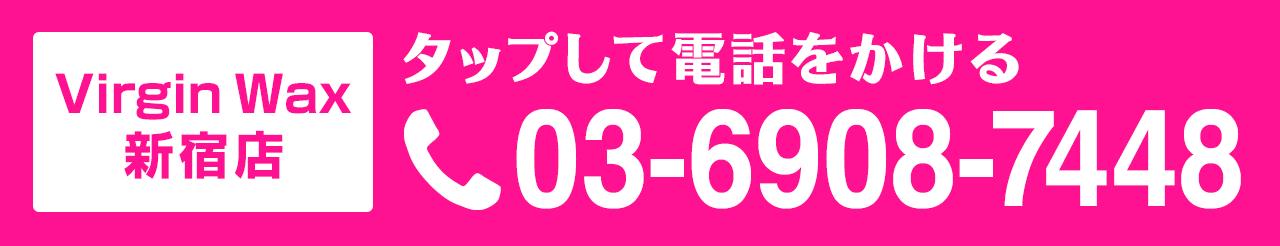 新宿店 TEL:03-6908-7448