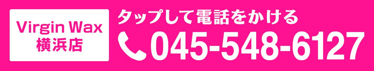 横浜店 TEL:045-548-6127