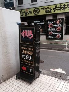 一つ目の角、HUBの看板を左に曲がります