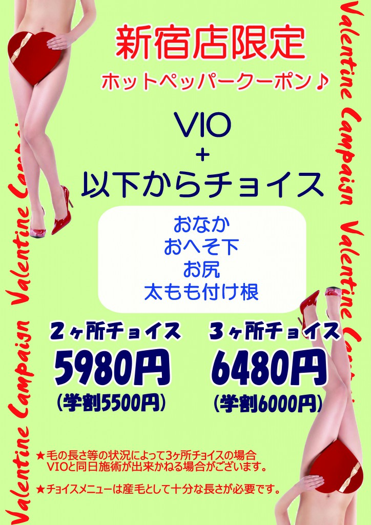バレンタイン店舗限定キャンペーン新宿