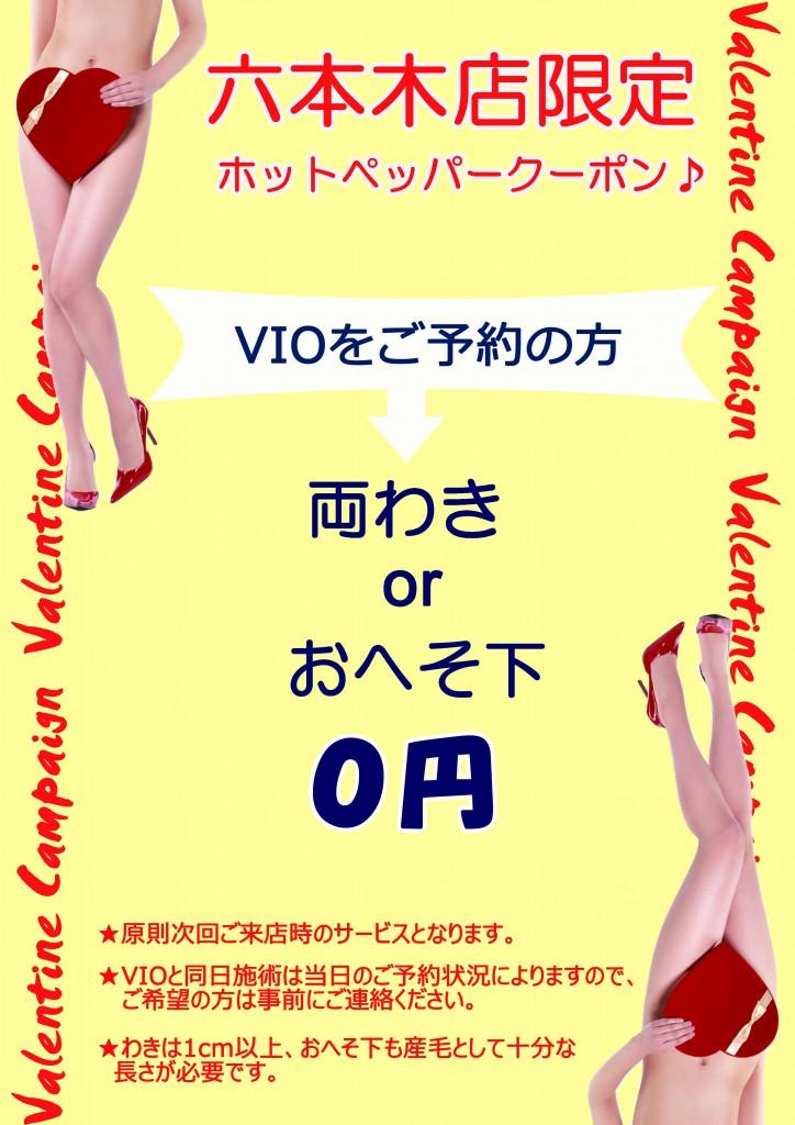 バレンタイン店舗限定キャンペーン六本木