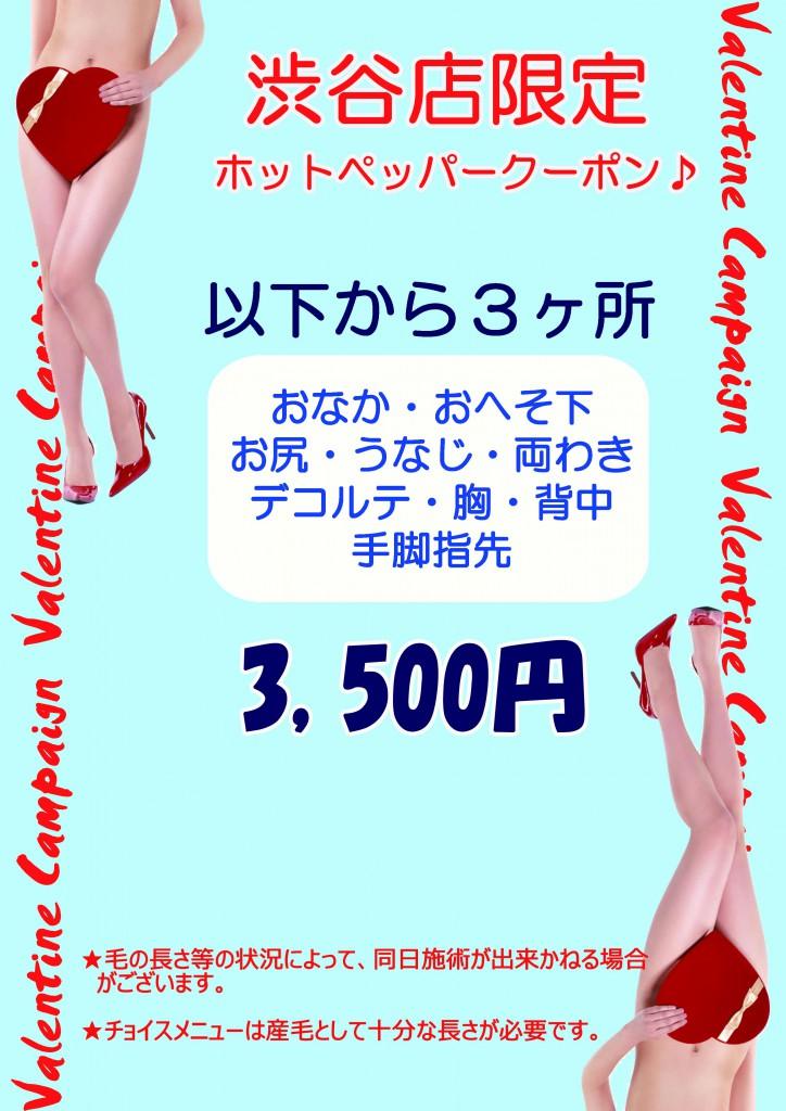 バレンタイン店舗限定キャンペーン渋谷