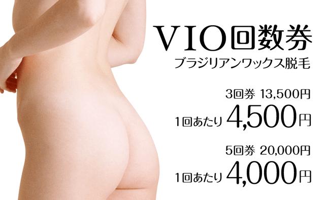 VIOワックス脱毛回数券 1回あたり4,500円〜4,000円