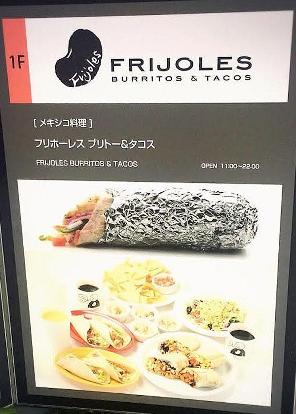 六本木ブリトー&タコスのお店! 【FRIJORES(フリホーレス)】