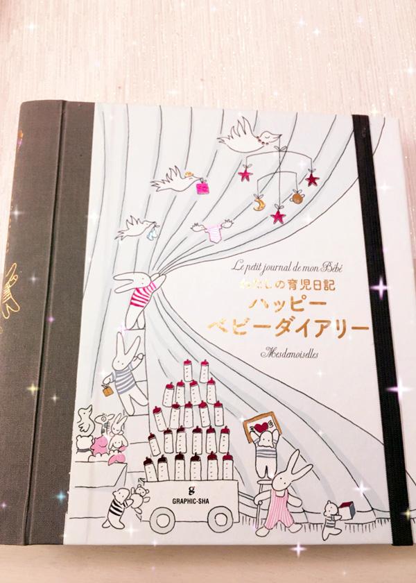 私の育児日記 母子手帳