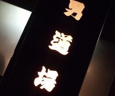 渋谷男道場
