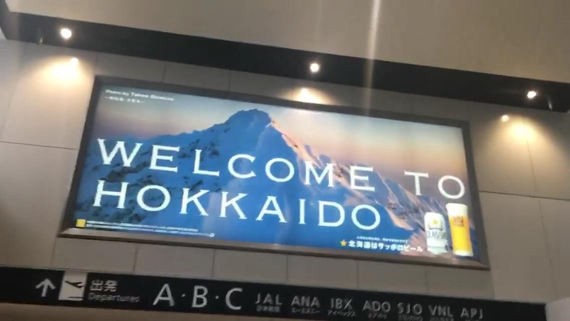 一泊北海道旅行