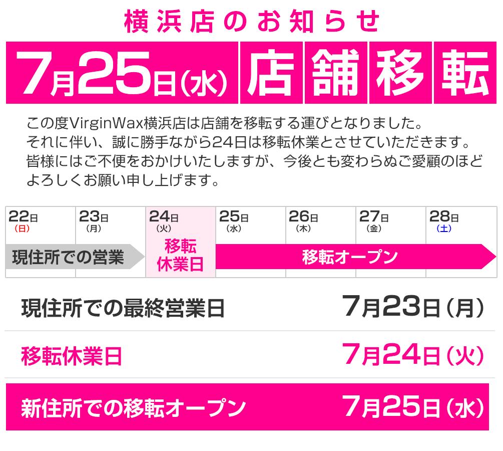 VirginWax横浜店移転のお知らせ