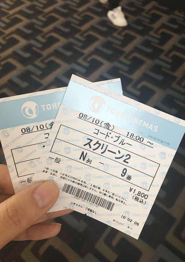 劇場版コードブルー鑑賞