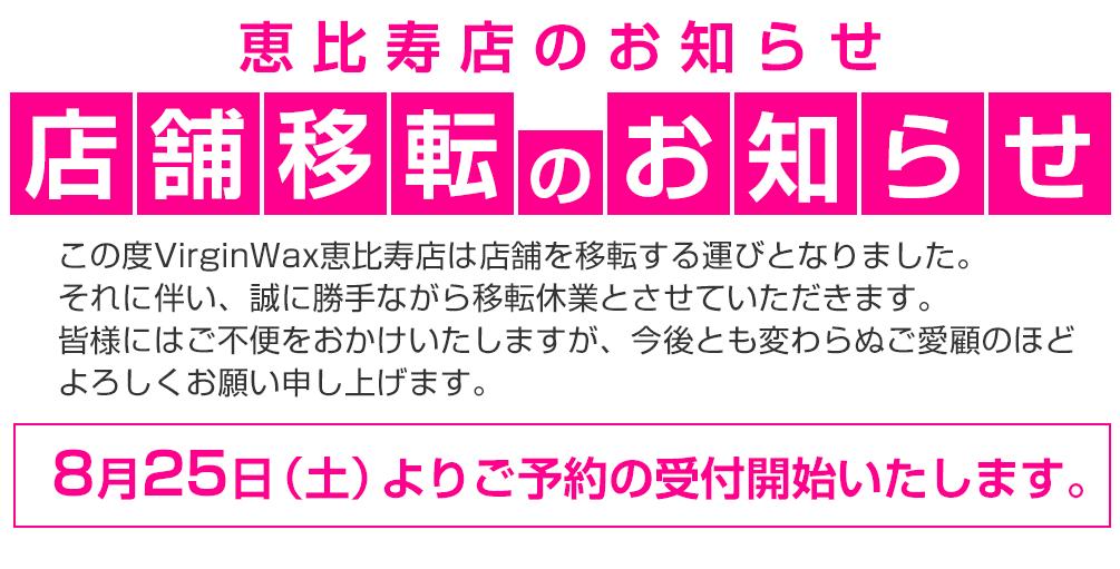 恵比寿店 店舗移転のお知らせ