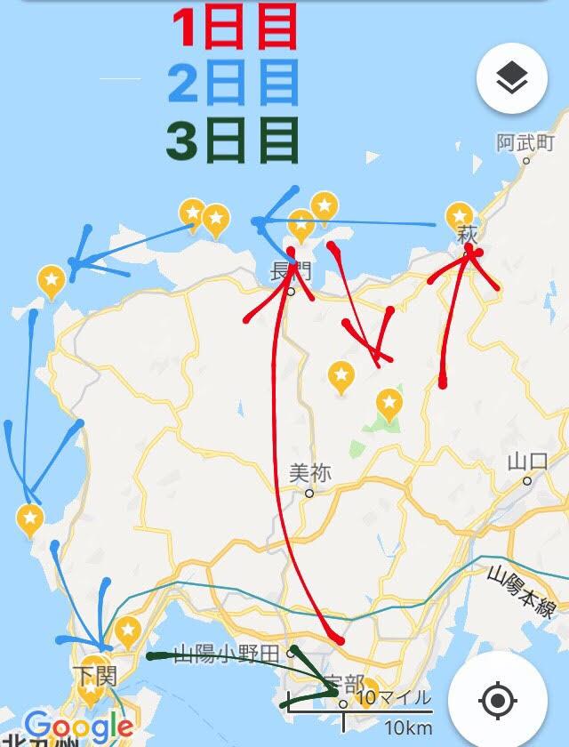 ひとり旅in山口県