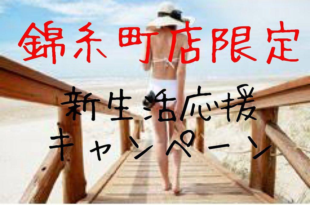 錦糸町限定お得なキャンペーン