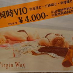 2名同時予約で4,000円